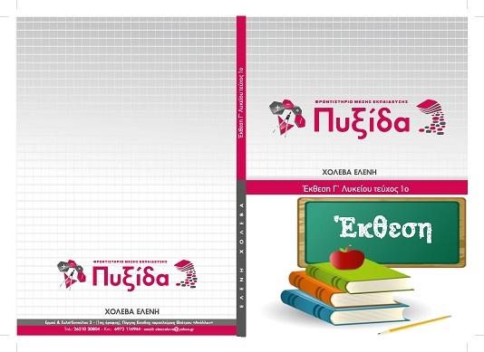Τα βιβλία μας