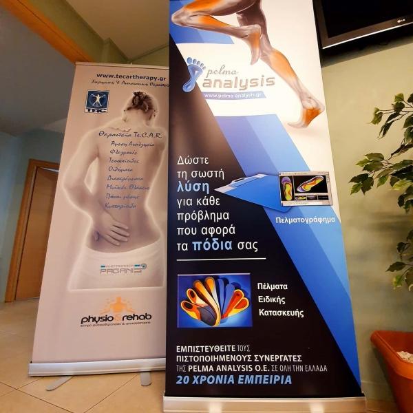 Physio&rehab ΜΑΘΑΣ & ΣΙΑ Ε.Ε Κέντρο Φυσικοθεραπείας Άγιος Δημήτριος