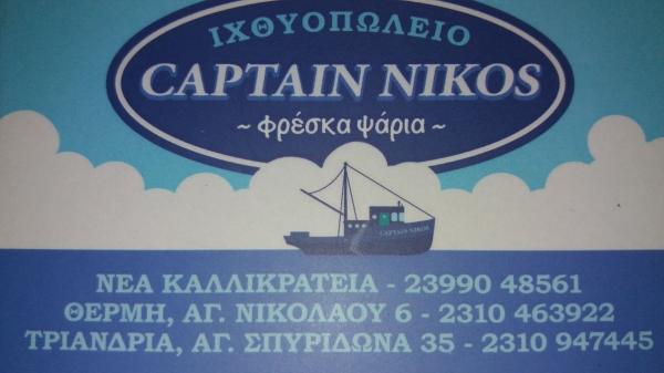 Captain Nikos ιχθυοπωλεία