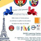 ΚΕΝΤΡΟ ΞΕΝΩΝ ΓΛΩΣΣΩΝ - SAGE Learning Centre - Γαλλικά