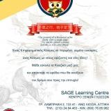 ΚΕΝΤΡΟ ΞΕΝΩΝ ΓΛΩΣΣΩΝ - SAGE Learning Centre - Κινεζικά