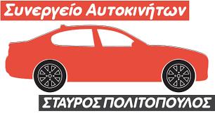 Πολιτόπουλος Σταύρος