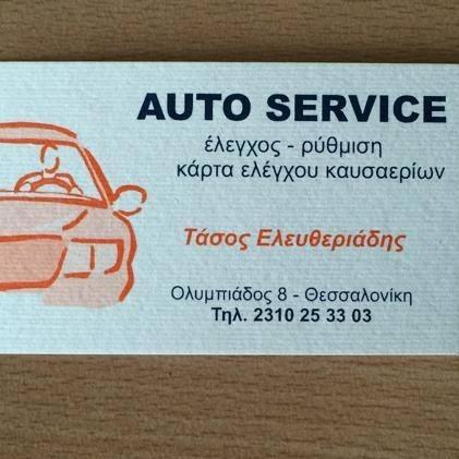 Auto Service Ελευθεριάδης