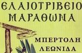 Μπερτόλης Λεωνίδας