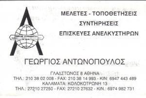 Αντωνόπουλος Γεώργιος