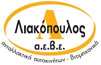 Λιακόπουλος ΑΕΒΕ