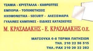 Κρασαδάκης Μάρκος & Ευάγγελος
