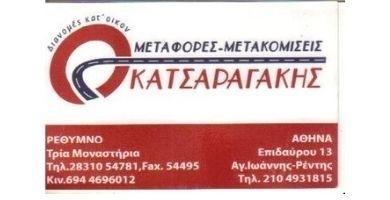 Κατσαραγάκης Εμμανουήλ