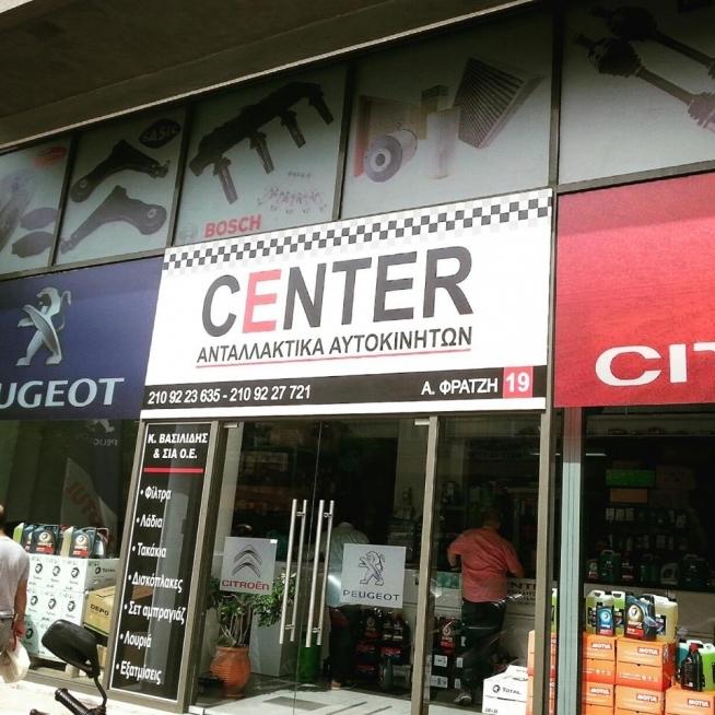 Citroen Peugeot Center