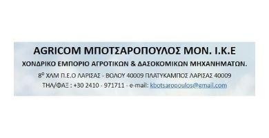 Agricom Μποτσαρόπουλος
