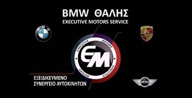 BMW Θαλής - Executive motors