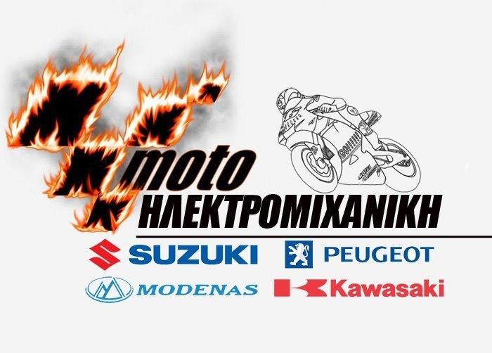 Moto Ηλεκτρομηχανική