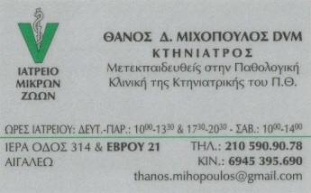 Μιχόπουλος Αθανάσιος