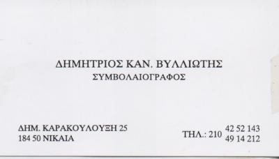 Βυλλιώτης Δημήτριος