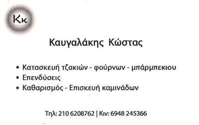 Καυγαλάκης