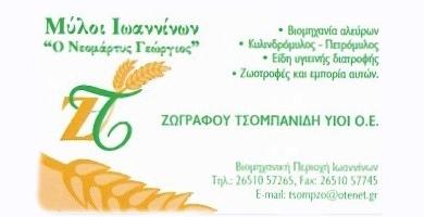 Μύλοι Ιωαννίνων Ο Νεομάρτυς Γεώργιος
