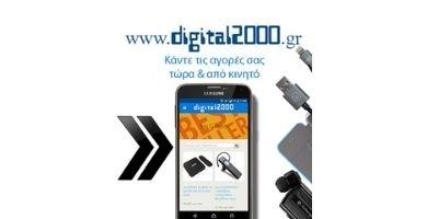 Digital 2000
