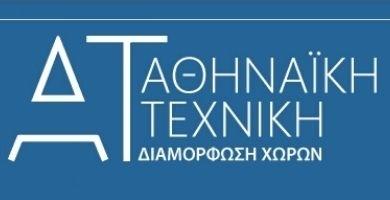 Αθηναϊκή Τεχνική. Χωρίσματα Γραφείων & Κατασκευές αλουμινίων.